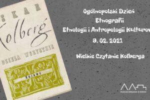 Ogólnopolski Dzień Etnografii, Etnologii i Antropologii Kulturowej